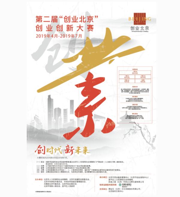"""第二届""""创业北京""""创业创新大赛正式启动"""