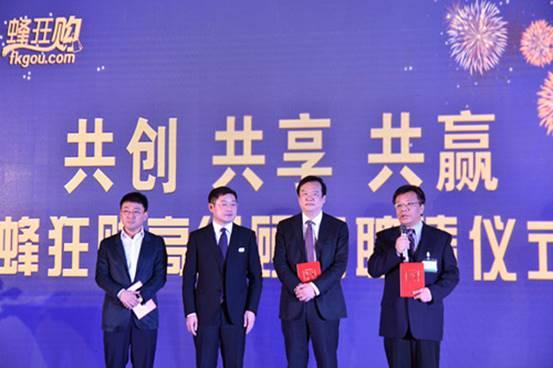 蜂狂购四周年庆暨海外上市启动仪式在京举行