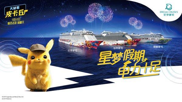 星梦邮轮携手《大侦探皮卡丘》大电影推出电力十足海上假期