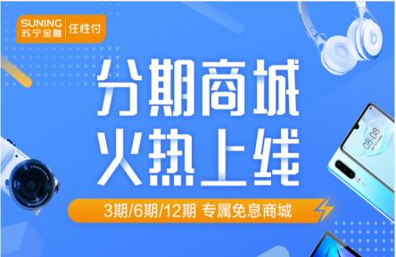 苏宁金融任性付分期商城5月20日上线 多重甜蜜惊喜来袭