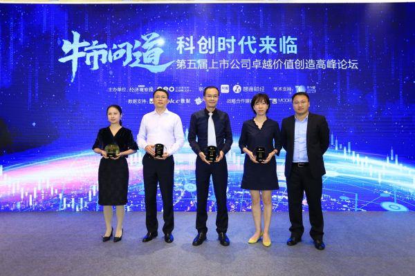 2019年度中国上市公司价值创造高峰论坛暨颁奖典礼成功举行