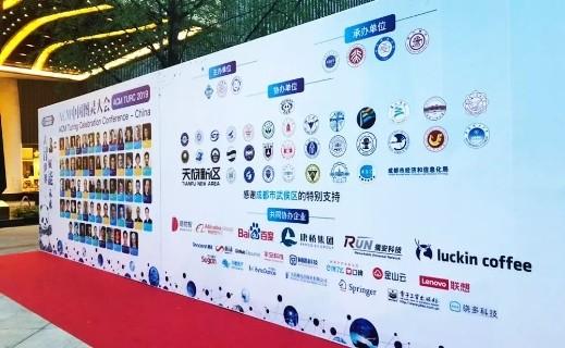 聚焦图灵大会,晓多科技助力人工智能创新发展