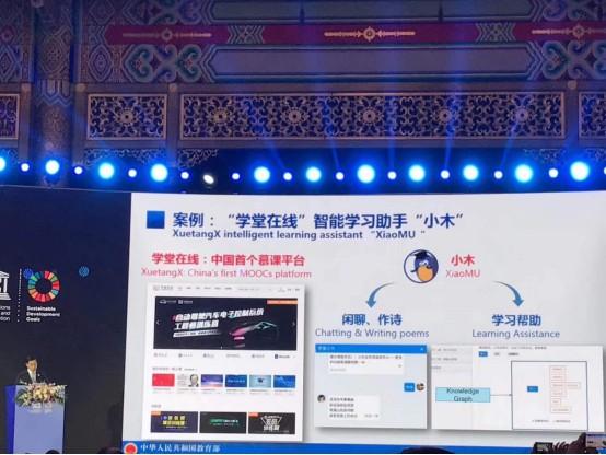 """学堂在线智能学习助手""""小木""""亮相国际人工智能与教育大会"""