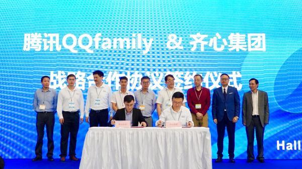 文博会开幕,齐心集团与腾讯QQ战略签约并发布QQfamily IP新品