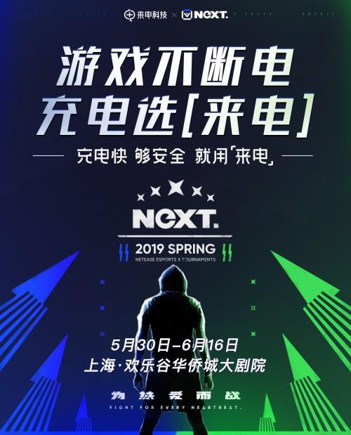 网易NeXT2019春季总决赛倒计时 来电科技成官方指定合作伙伴