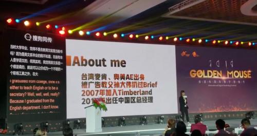 """连续两年支持金鼠标营销节,西餐厅,搜狗同传再度出任""""AI翻译官"""""""