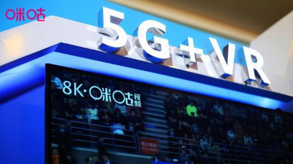 "5G超高清""黄金时代""将至,中国移动咪咕跨界融合一马当先"