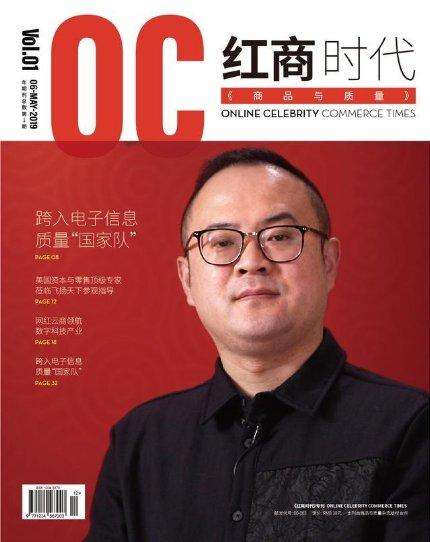 """网红云商合作创办专刊《红商时代》,共谋""""网红经济""""新时代的战略合作"""