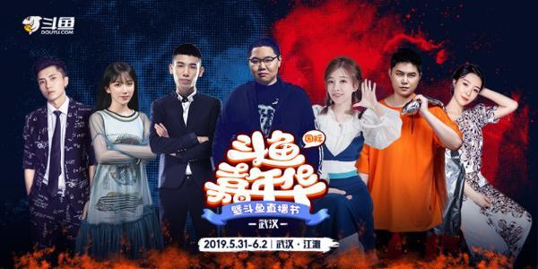 PDD、冯提莫领衔出演,2019斗鱼嘉年华宣传片刷爆朋友圈