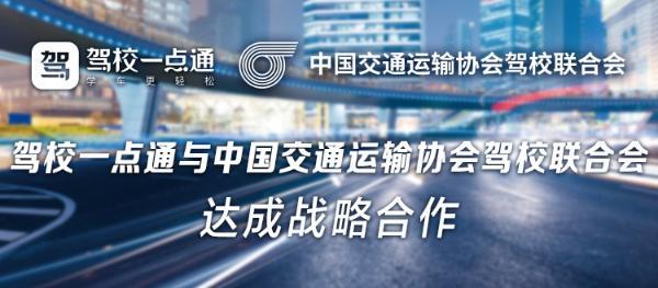 驾校一点通与中国交通运输协会驾校联合会达成战略合作