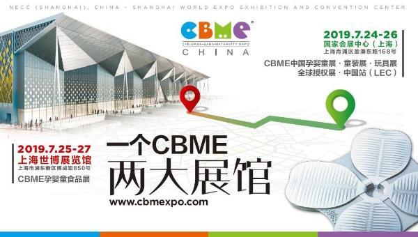 """2019 CBME中国孕婴童展启动""""一个CBME,两大展馆"""""""