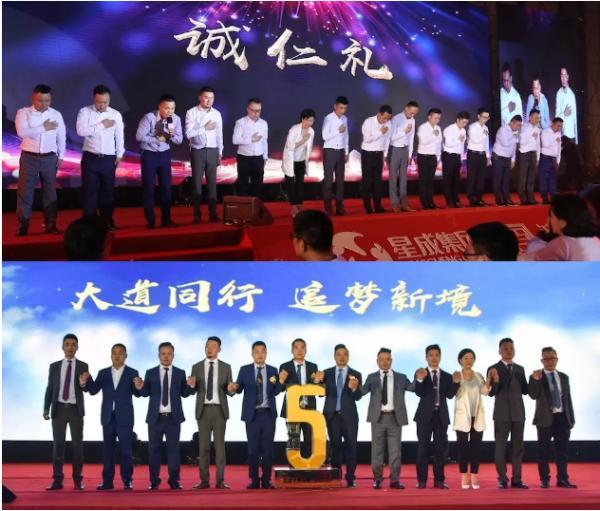 星成集团·杭州诚联五周年答谢会完美收官