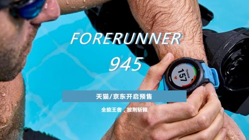 全能王者,Forerunner 945 惊艳面世