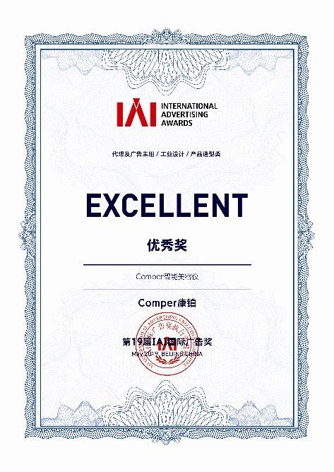 Comper智能美容仪荣获第19届IAI工业设计优秀奖