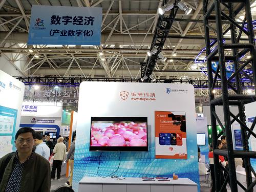 纸贵受邀参加数字中国建设峰会 亮相区块链可视化展区