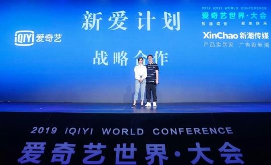 """新潮传媒与爱奇艺达成战略合作,""""新爱计划""""创造跨屏新流量"""