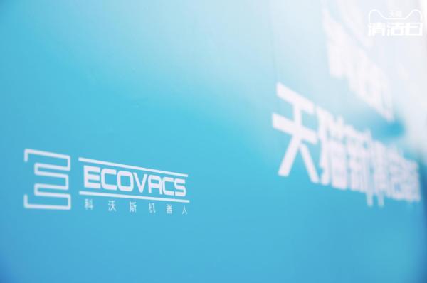科沃斯机器人携新品DEEBOT T5 Max 亮相天猫清洁品类趋势发布会
