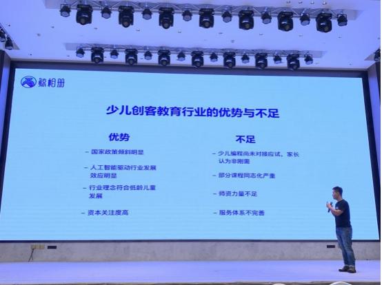 鲸相册受邀参加第九届机器人创客教育高峰论坛,分享创客教育口碑增长之路