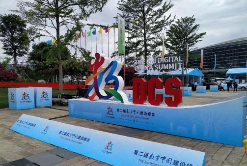 国双参展数字中国建设峰会 展示5G+智慧法院融合成果
