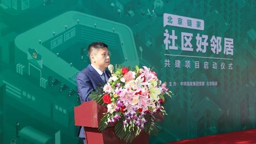 """北京链家打造""""一站三队"""",做社区的好邻居"""