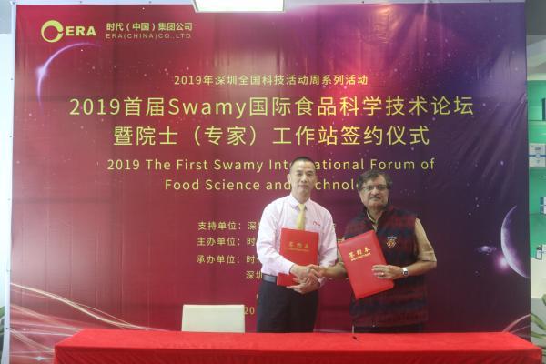 首届Swamy国际食品科学技术论坛暨院士工作站签约仪式举行