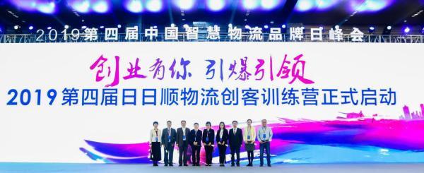 探索物联网物流变革 第四届中国智慧物流品牌日峰会在青岛召开