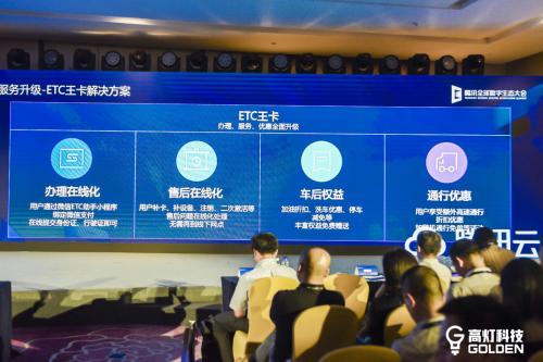 推进高速出行服务数字化升级 ETC助手亮相腾讯全球生态合作伙伴大会
