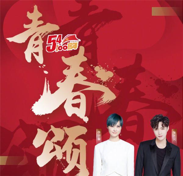 李宇春张艺兴新曲《青春颂》纪念百年五四,励志上线酷狗音乐