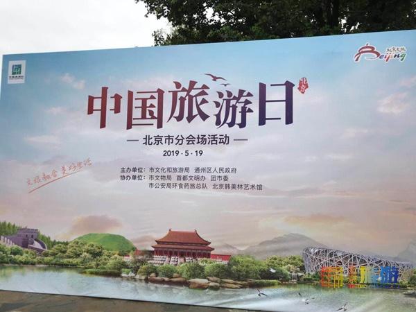 """北京市文化和旅游局举办2019年""""中国旅游日""""北京市分会场活动:文旅融合成就美好生活"""