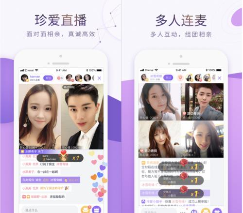 """珍爱网创新打造""""直播+婚恋""""社交模式 打开婚恋交友新世界"""