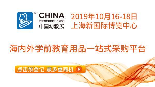 哈灵教育:启发儿童天赋,点燃未来|CPE中国幼教展
