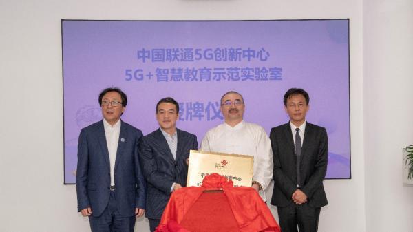 """华渔携手中国联通5G创新中心合作共建""""5G+智慧教育示范实验室"""""""