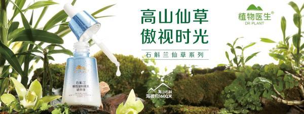 植物医生入选民族品牌提升工程首批名单