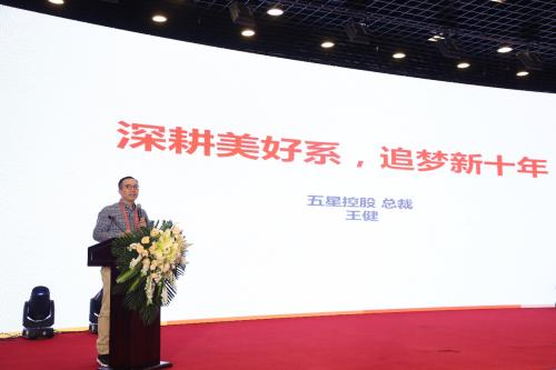 连续三年!每年新晋一家!五星控股3家企业上榜2018中国独角兽企业榜单