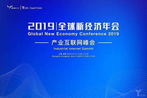 2019全球新经济年会倒计时30天!产业互联网峰会点兵点将,即将开启