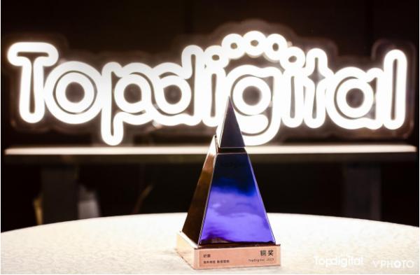 好屋荣获第七届TopDigital创新奖,创新实力未来可期