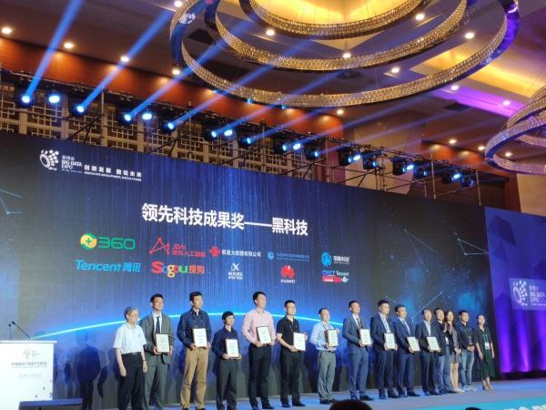 """获数博会""""领先科技成果""""奖 搜狗AI合成主播展示中国AI新力量"""