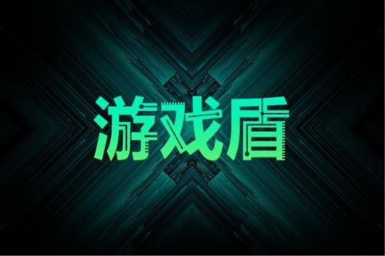 """厦门快快网络游戏盾浅析:游戏行业背后的""""美队之盾"""""""