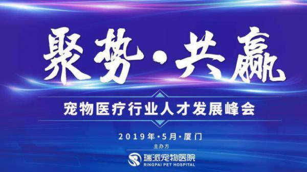 """2019宠物医疗行业人才发展峰会带宠业人""""瞰""""见无限未来"""