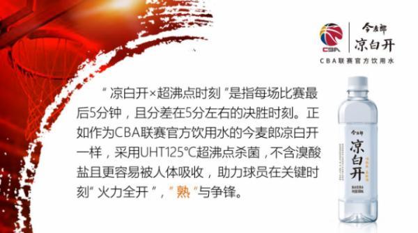 """凉白开超沸点特写:广东季后赛全胜加冕""""九冠王"""",新疆下赛季归来仍是强队"""