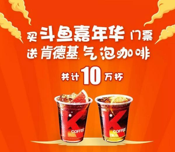 购2019斗鱼嘉年华门票 免费领肯德基气泡咖啡