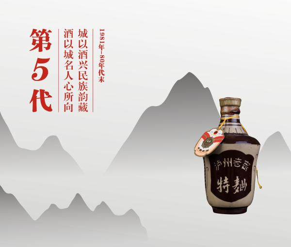 致敬时代经典,盛传中国味道|泸州老窖特曲第十代产品荣耀上市
