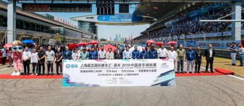 TCR China上海站圆满落幕 东风本田再下一城力魔凡事得双登台