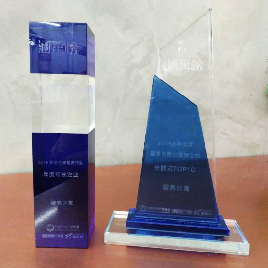 第四届中国房地产租赁行业峰会在京落幕,蛋壳公寓斩获双项大奖