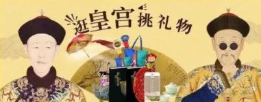 """北京礼品家居展博""""古""""通""""今""""打造文创新IP"""
