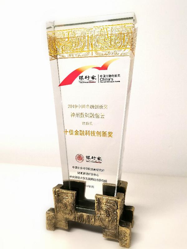 """赋能中小银行数字化转型 融信云荣获银行家""""十佳金融科技创新奖"""""""