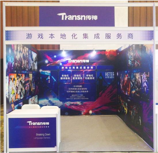 现场 | Transn传神重磅亮相GMGC,助力游戏品牌抢滩海外市场