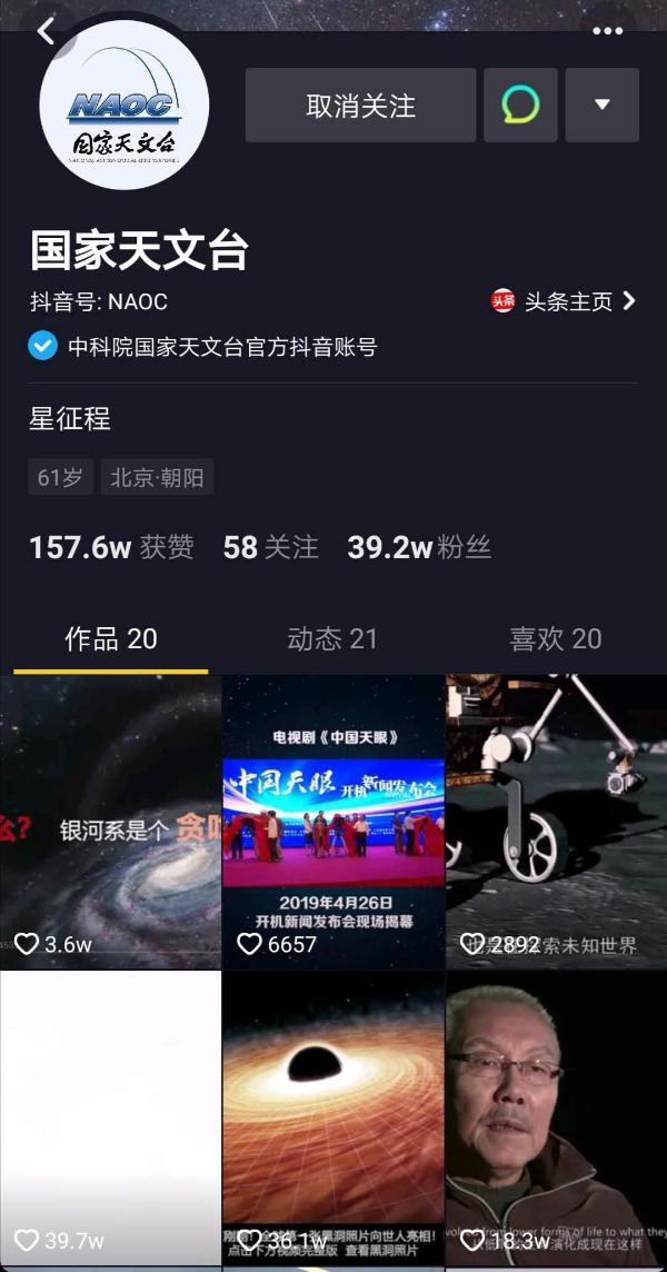 """科普视频受追捧 国家天文台成""""抖音网红"""""""