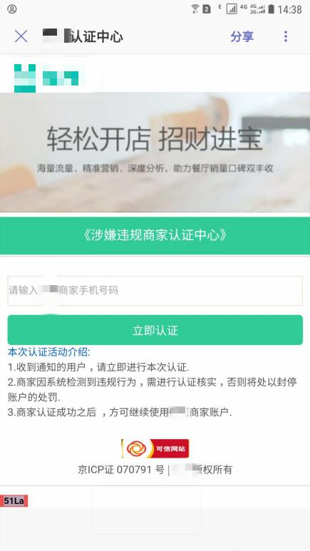 """借认证之名行转账诈骗 猎网平台提醒谨防""""李鬼""""短信"""