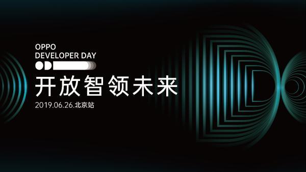 开放智领未来 OPPO DEVELOPER DAY即将亮相北京